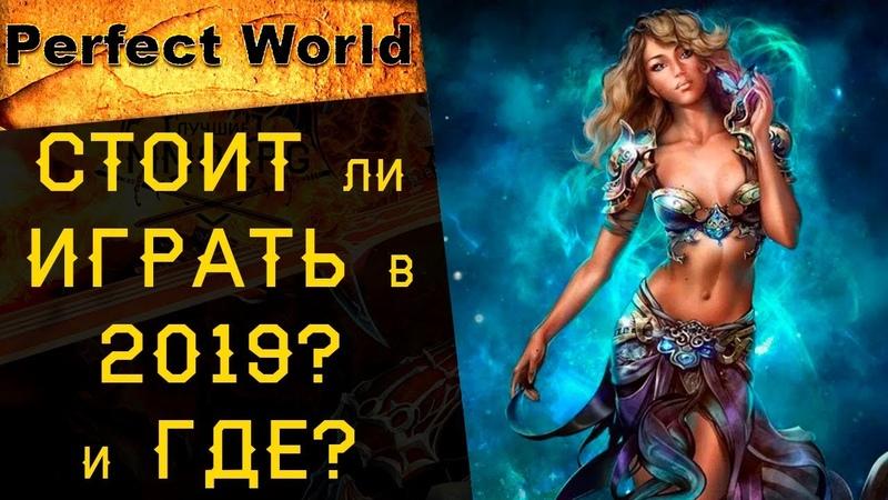 🔥 Стоит ли играть в Perfect World в 2019 году и где Классические ММОРПГ
