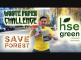 Акция по СБОРУ МАКУЛАТУРЫ | HSE GREEN | SKIBIDI Challenge