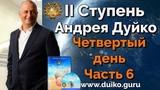 2 ступень 4 день 6 часть Андрея Дуйко Школа Кайлас 2015 Смотреть бесплатно