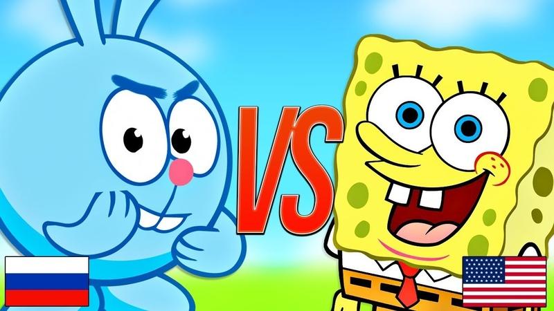 СМЕШАРИКИ VS ГУБКА БОБ СУПЕР РЭП БИТВА Smeshariki Россия ПРОТИВ Spongebob Squarepants США