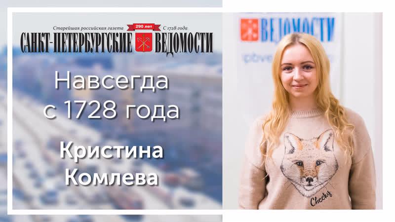 «Санкт-Петербургские ведомости» – навсегда с 1728 года. Кристина Комлева
