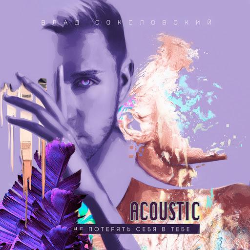 Влад Соколовский альбом Не потерять себя в тебе (Acoustic Version)