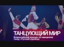 Танцующий мир.  Всероссийский конкурс по народному танцу «Русский хоровод»