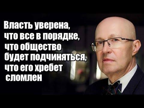 Валерий Соловей Власть уверена что все в порядке что общество будет подчиняться