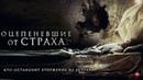 Фильм Ужасы 2018 Оцепеневшие от страха