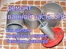 ремонт ванной комнаты часть 5 как вырезать круг большого диаметра в плитке
