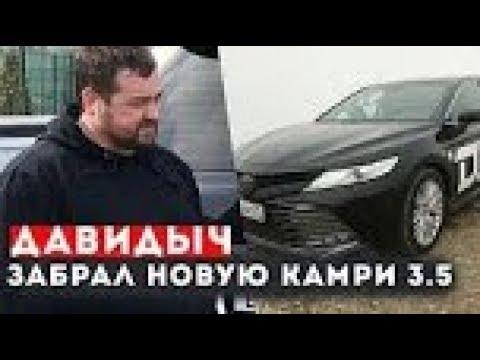 ДАВИДЫЧ ЗАБРАЛ НОВУЮ КАМРИ 3.5 за 2 500 000 рублей