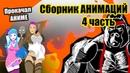 (Lazar corp) Анимация - компиляция 4 часть