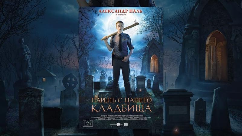 Парень с нашего кладбища фильм