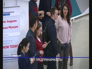 В Улан-Удэ состоялся конгресс молодых предпринимателей