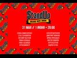 StandUp Москва 31 мая 1 июня