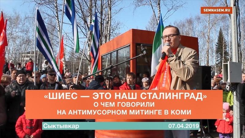 «Шиес — это наш Сталинград». О чем говорили на антимусорном митинге в Коми