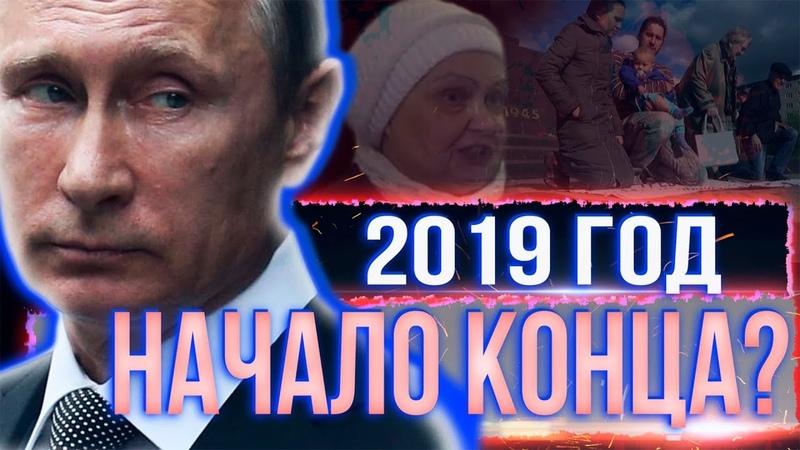 Что Ждет Россию в 2019м. Территория МРАКОБЕСИЯ \ воронов