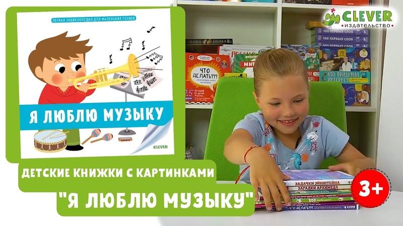Детские книжки с картинками Я люблю музыку\ Детские книжки с картинками от издательства Clever