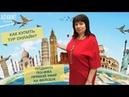 Advant Travel Как купить тур онлайн Людмила Ткачева Прямой эфир на Фейсбук