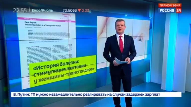 Новости на Россия 24 • Кормящий грудью отец опыт, насмешка над природой или феминизация сильного пола