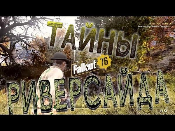 Fallout 76 Посвященная в Орден Тайн (Особняк Риверсайд, квест Навстречу Тайне), прохождение