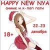 Ближайшая 22-23 декабря Happy New Nya аниме пати