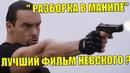 РАЗБОРКА В МАНИЛЕ лучший фильм Невского ОБЗОР УАЙЛД