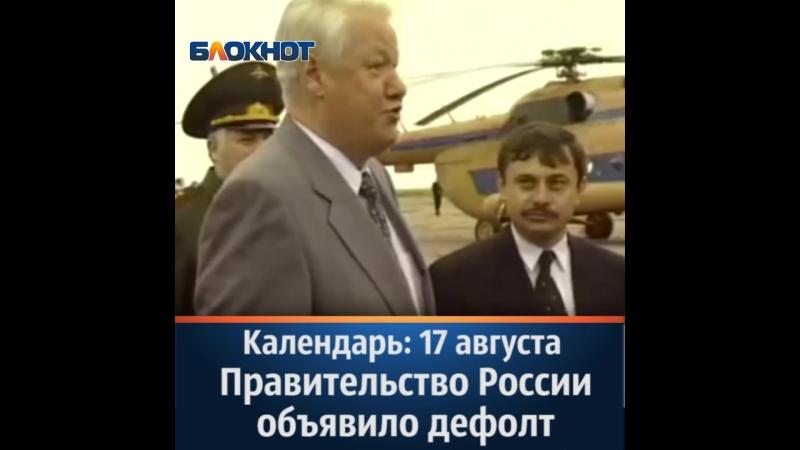 Календарь 17 августа - Правительство России объявило дефолт