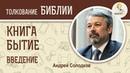 Бытие. Введение. Библия. Андрей Солодков.