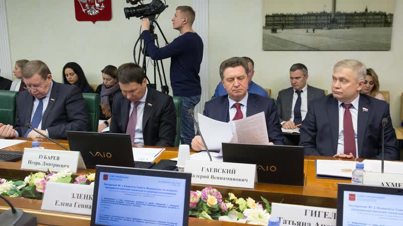 Заседание Комитета СФ по аграрно продовольственной политике и природопользованию