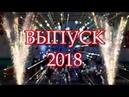 ВЫПУСК 2018/последний звонок и выпускной/выпускной клип
