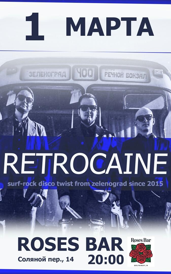 01.03 Retrocaine в Roses Bar