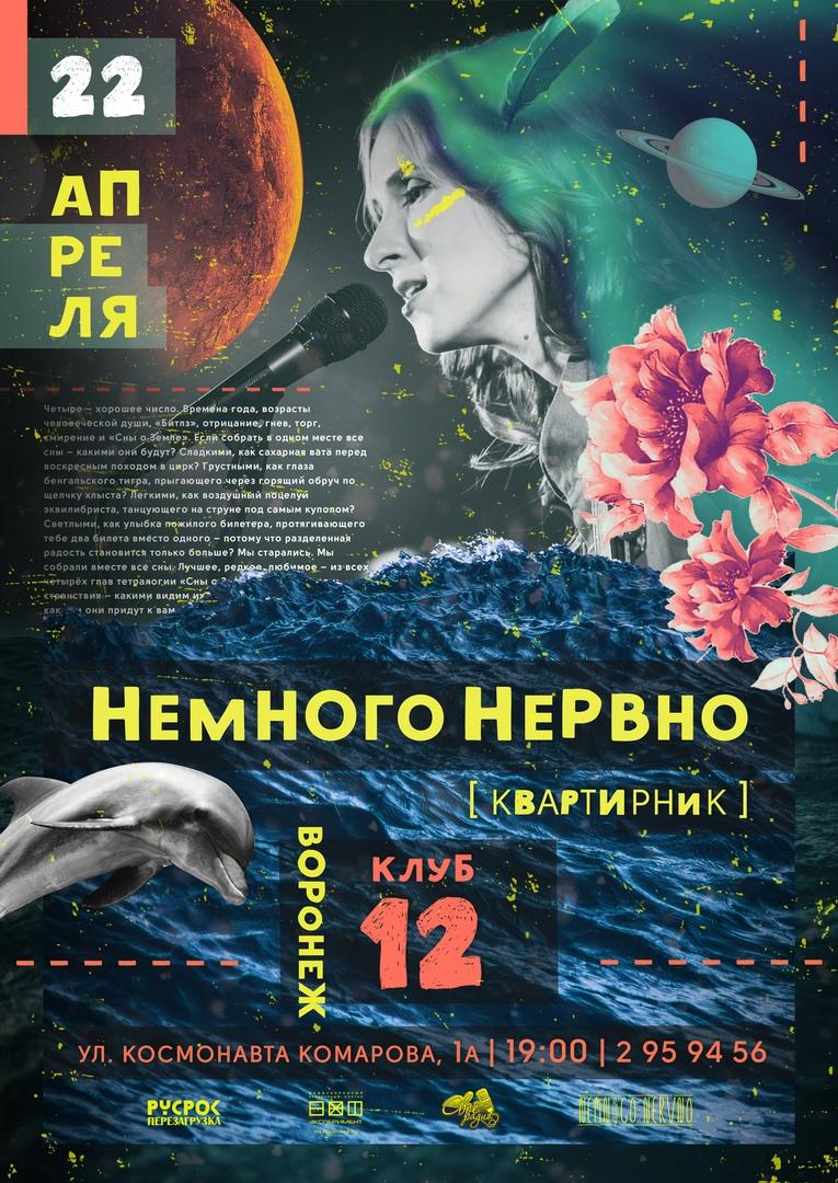 Афиша Воронеж Немного Нервно / Воронеж / 22 апреля