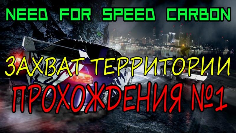 Need For Speed Carbon:ЗАХВАТ ТЕРРИТОРИИ (Прохождения 1)