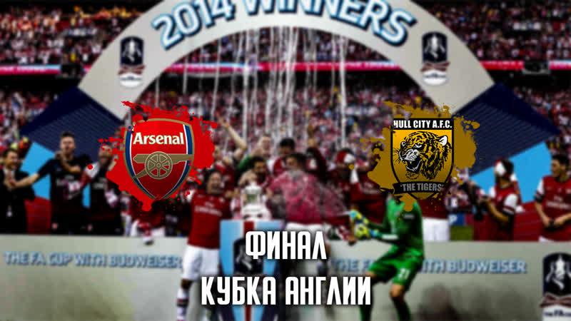 Арсенал Халл Сити Финал Кубка Англии