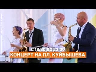 Самарская область отпразднует День России