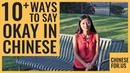 11 Ways How to Say Okay in Chinese Say OK, Alright, No Problem in Chinese