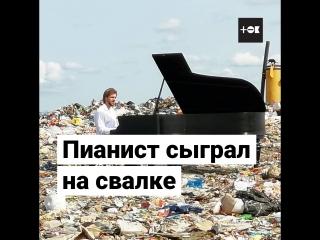 Павел Андреев сыграл «Дыхание планеты» на мусорном полигоне