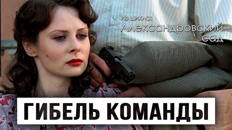 ГИБЕЛЬ КОМАНДЫ Серии 1 2 Детектив Александровский сад