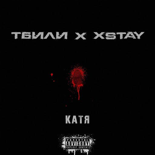 Тбили альбом Катя