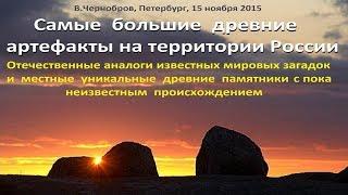 В.Чернобров. Самые древние артефакты России