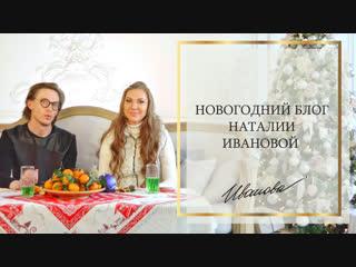 Новогодний блог Наталии Ивановой