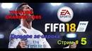 FIFA18 II Играем карьеру за игрока II RUSSIAN LEAGUE II Стрим 5