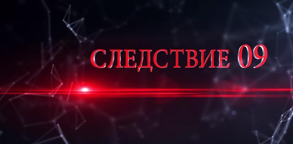 Сводка происшествий за Март (ВИДЕО) «Следствие 09». Март 2019 года