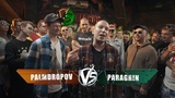 VERSUS: FRESH BLOOD 4 (Palmdropov VS Paragrin) Этап 3 [NR]
