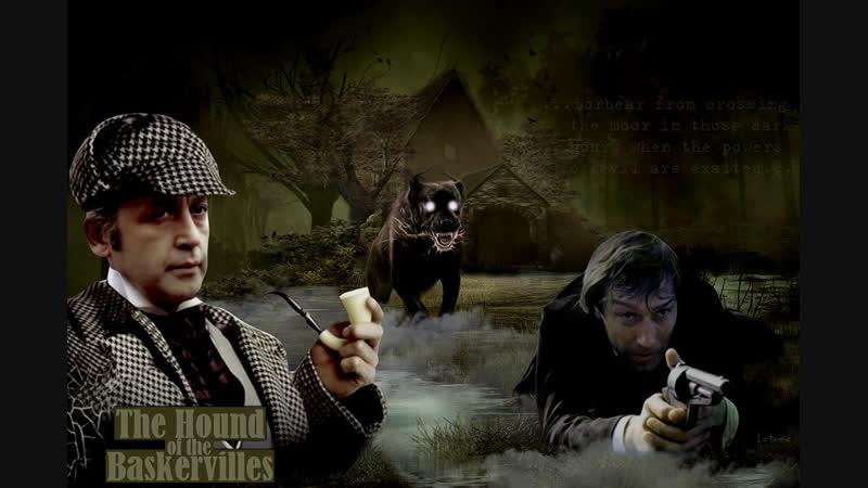 Приключения Шерлока Холмса и доктора Ватсона: Собака Баскервилей 1 серия. 1981 реж.И.Масленников