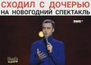 """Stand up Комик on Instagram: """"Иван Абрамов - сходил с дочерью на новогодний спектакль Ставьте ❤, подписывайтесь на @stand_up_komik и делитесь"""