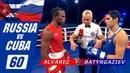 (60kg) Lazaro ALVAREZ (Cuba) vs Albert Batyrgaziev (Russia) /13 September 2018/