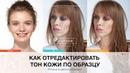 Как отредактировать тон кожи по образцу
