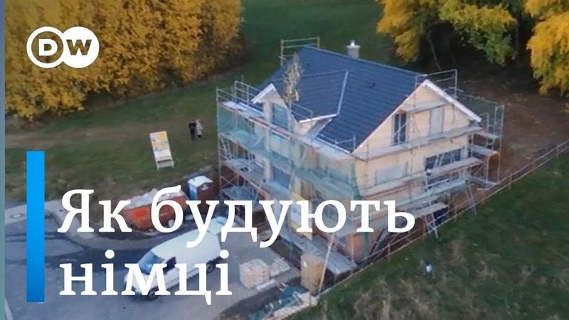 Швидко та якісно як будують будинки в Німеччині | DW Ukrainian