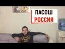 ПАСОШ - РОССИЯ drunk backup singer