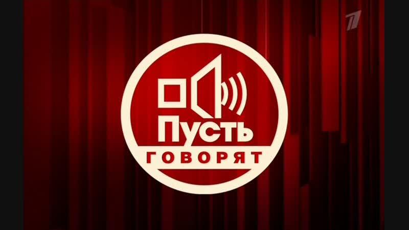 Пусть говорят - Мама Светланы: предсмертная записка жены Сталина 25/10/2018