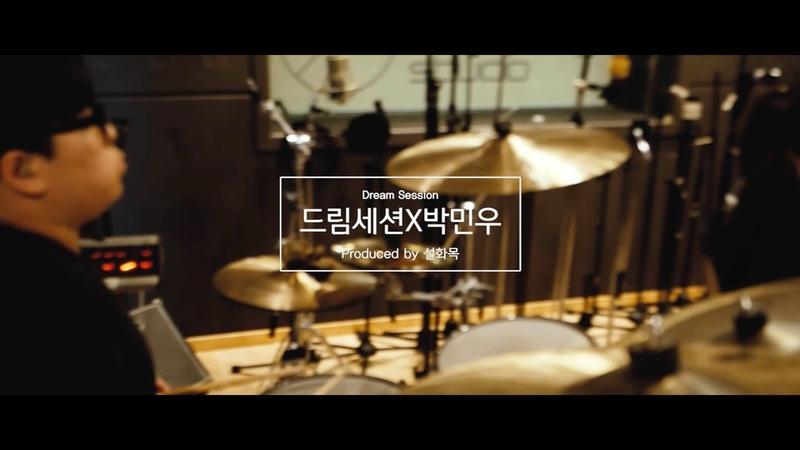 [Official] 드림세션 플레이어팀 X 박민우 : Neo Funk(Anthony Brancati) Cover /설화목, 김예인, 강지원, 황재영, 51