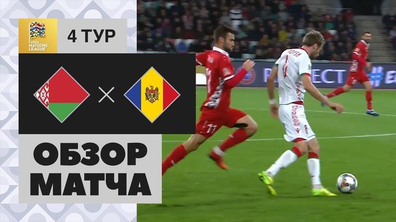 15.10.2018 Белоруссия - Молдавия - 0:0. Обзор матча Лиги Наций УЕФА